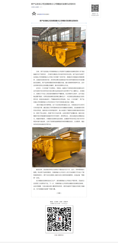 新产业发展公司洗煤装备分公司螺旋式给煤机试用成功.png