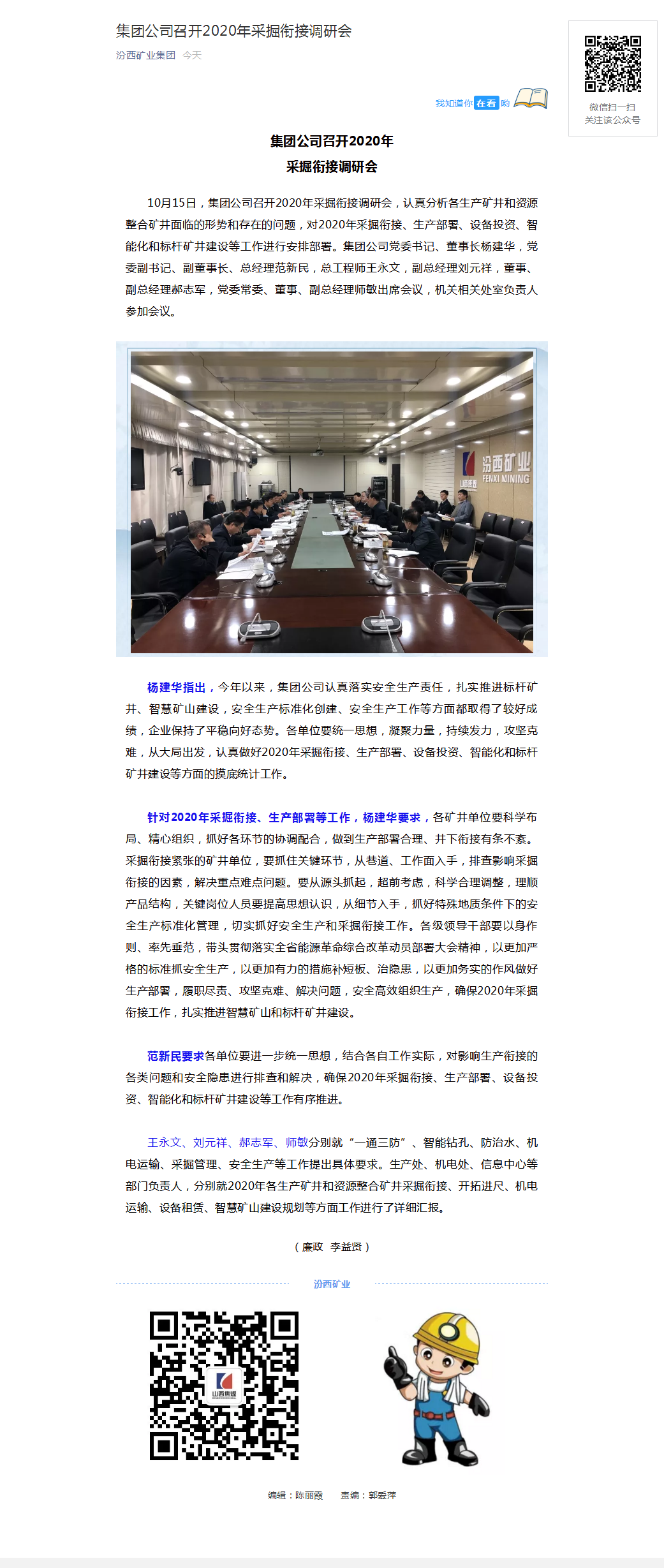 集团公司召开2020年采掘衔接调研会.png