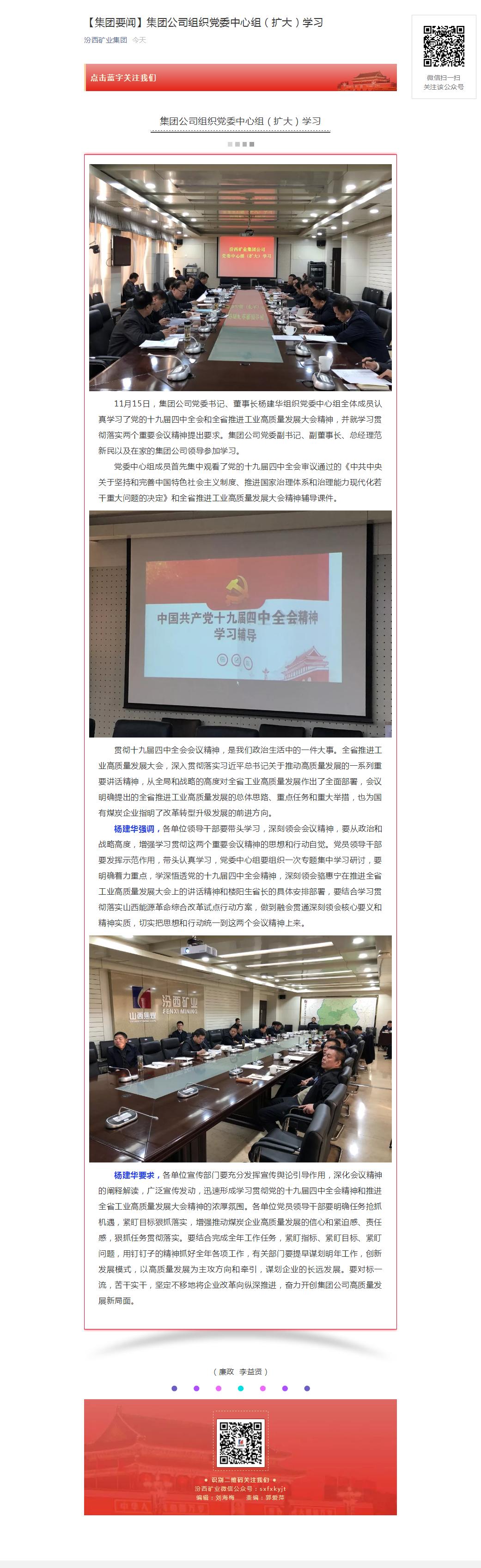 集团公司组织党委中心组(扩大)学习.png