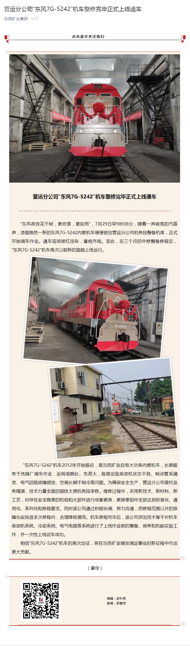 """营运分公司""""东风7G-5242""""机车整修完毕正式上线通车.png"""
