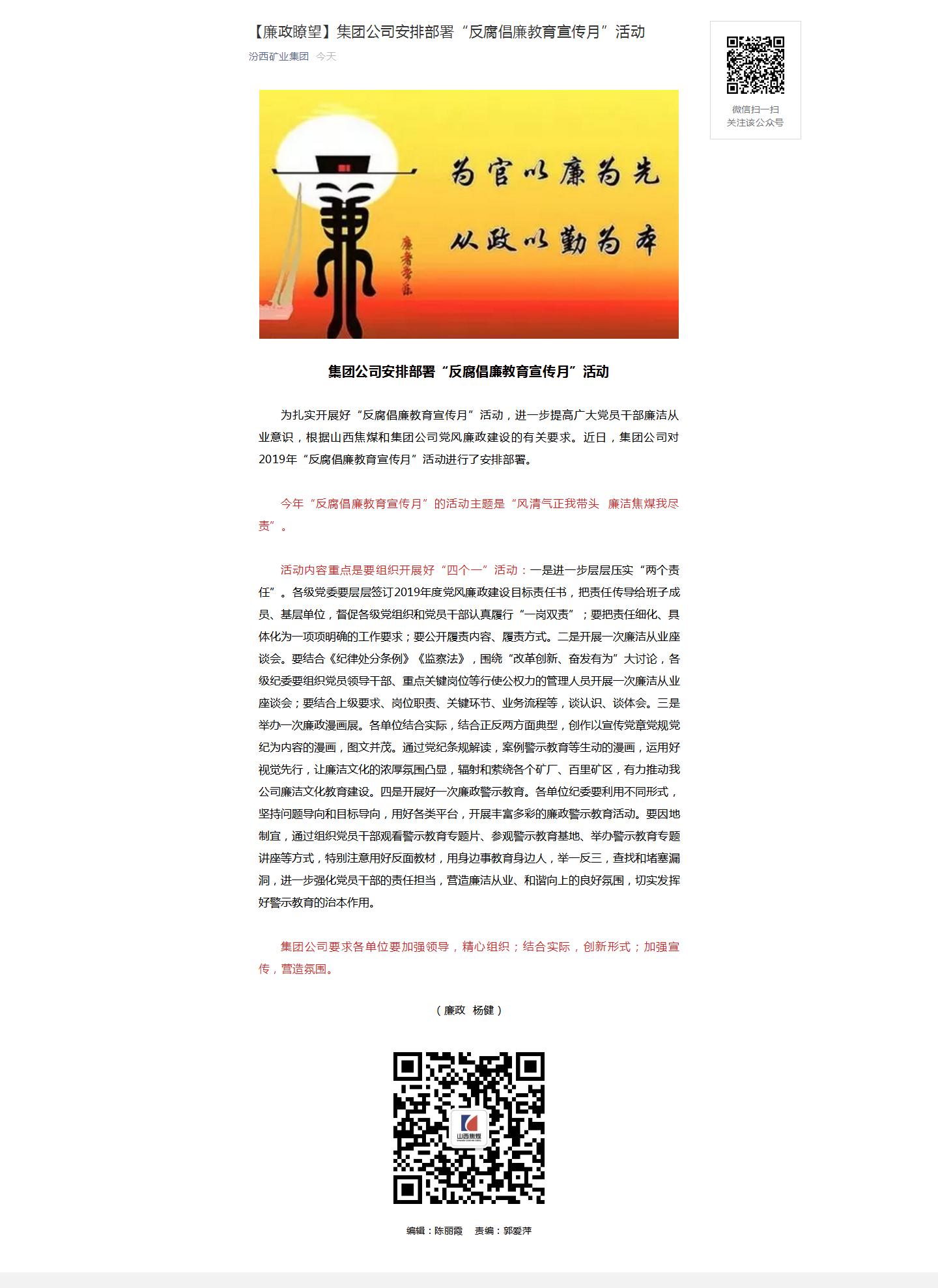 """【廉政瞭望】集团公司安排部署""""反腐倡廉教育宣传月""""活动.png"""