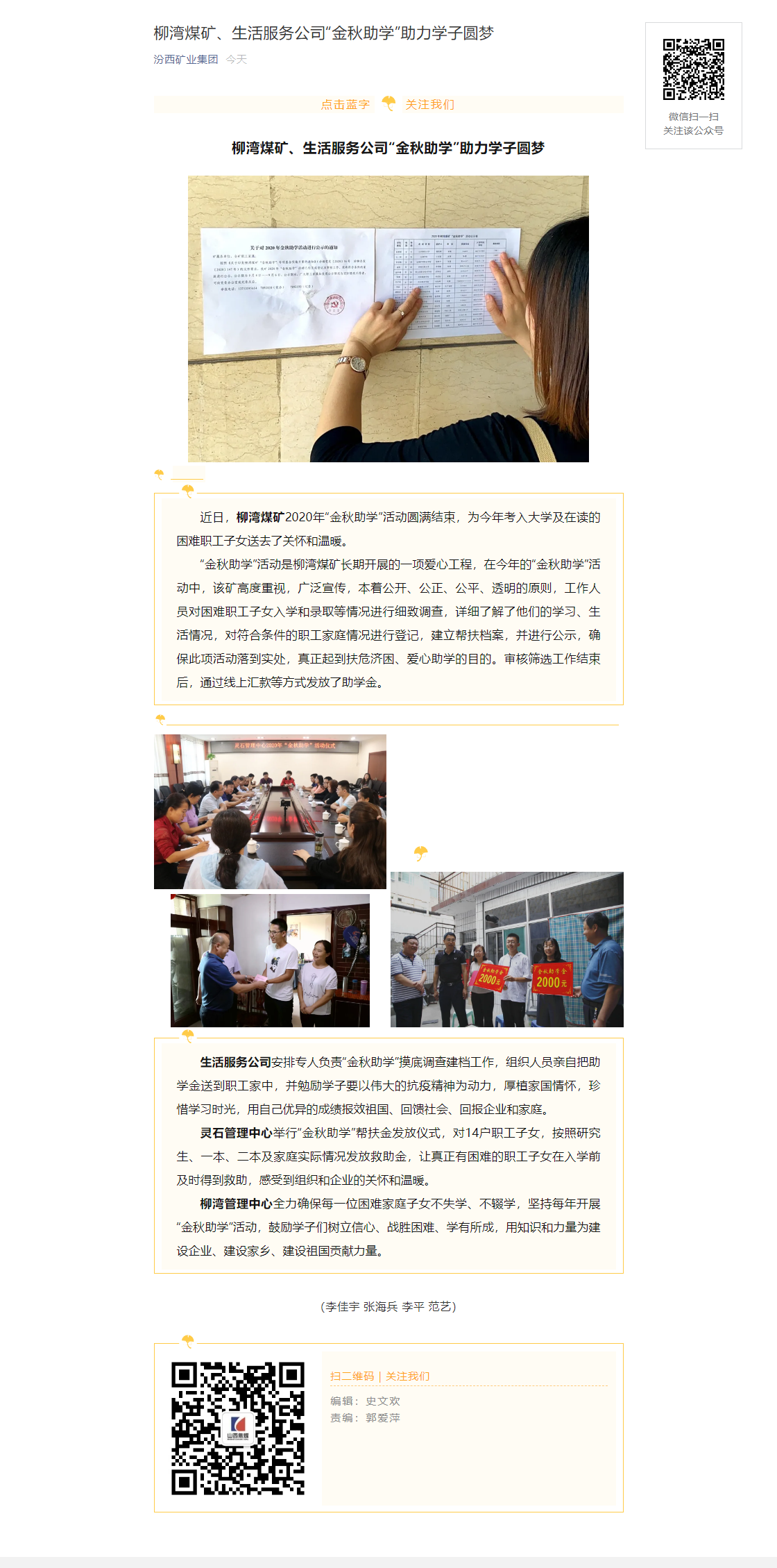 """柳湾煤矿、生活服务公司""""金秋助学""""助力学子圆梦.png"""