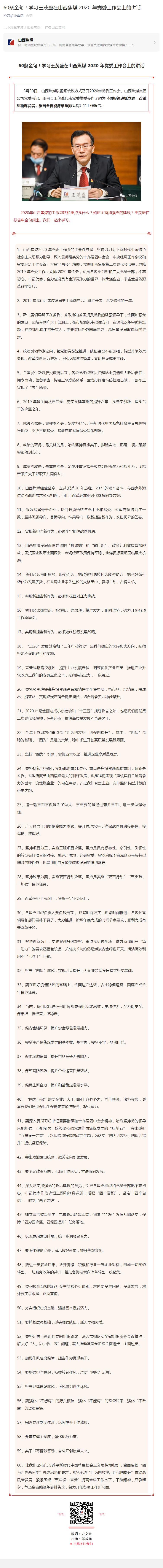 60条金句!学习王茂盛在山西焦煤 2020 年党委工作会上的讲话.png