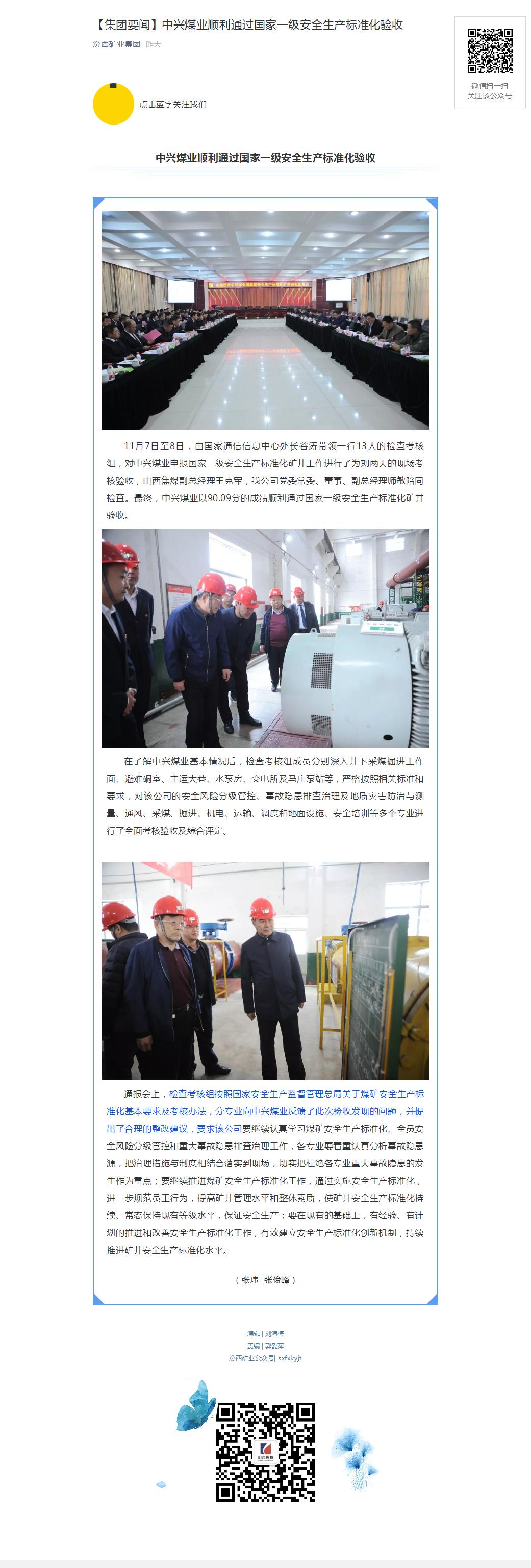 中興煤業順利通過國家一級安全生産標准化驗收.png