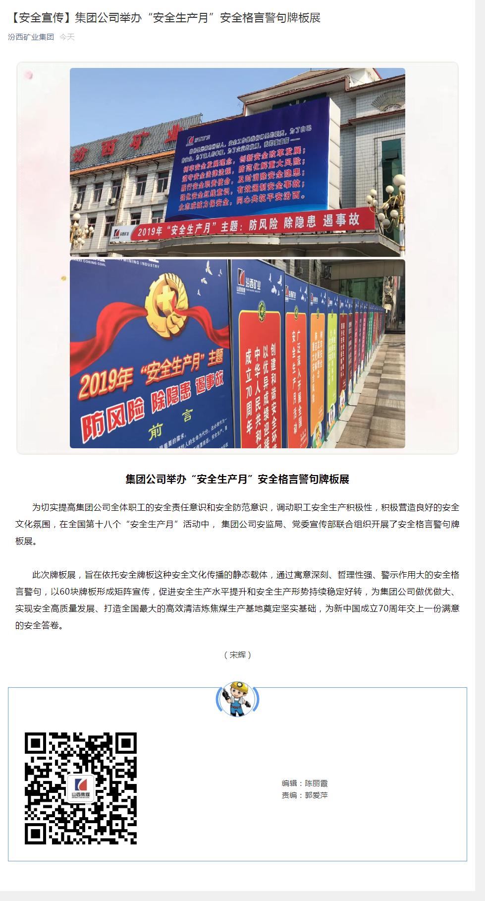 """【安全宣传】集团公司举办""""安全生产月""""安全格言警句牌板展.png"""