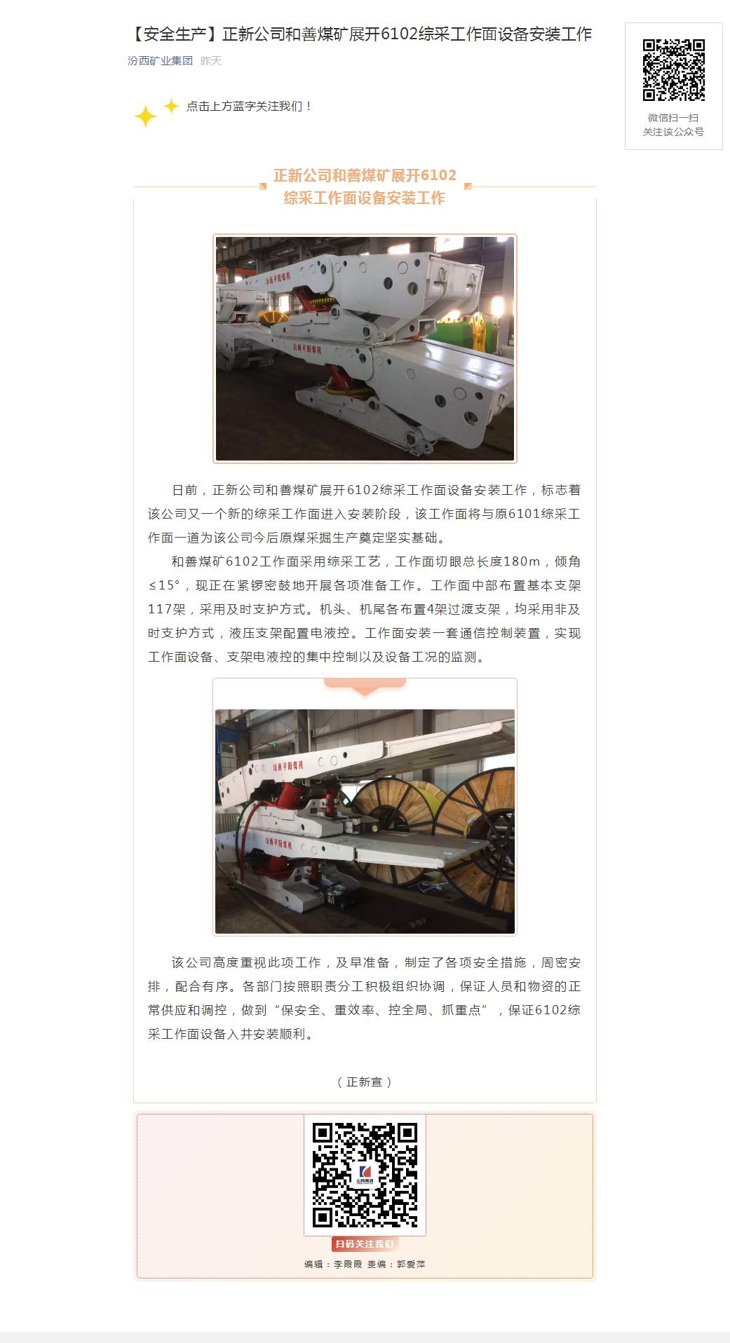 【安全生産】正新公司和善煤礦展開6102綜采工作面設備安裝工作.png