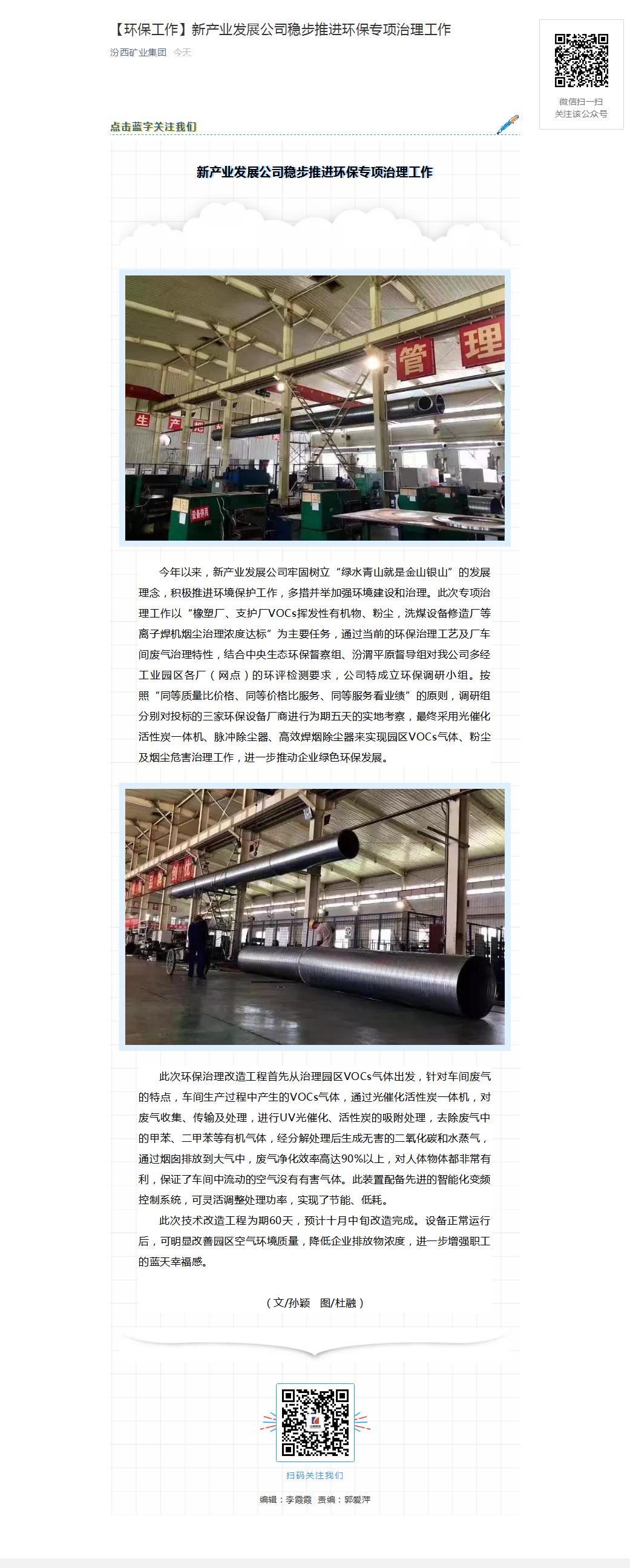【環保工作】新産業發展公司穩步推進環保專項治理工作_.png