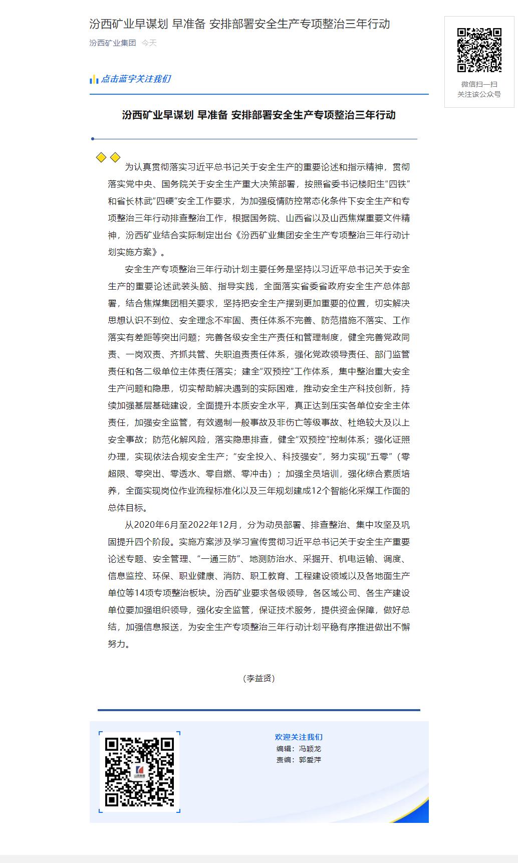 汾西矿业早谋划 早准备 安排部署安全生产专项整治三年行动.png