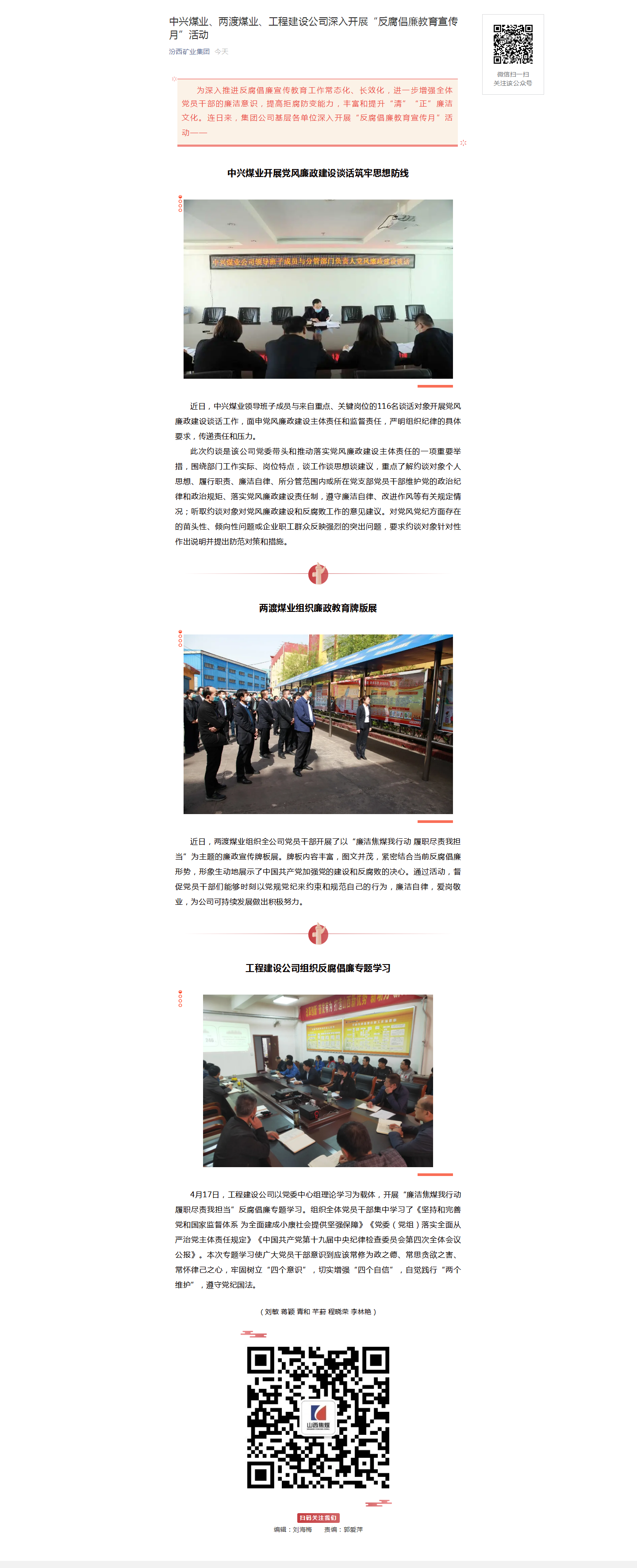 """中兴煤业、两渡煤业、工程建设公司深入开展""""反腐倡廉教育宣传月""""活动.png"""
