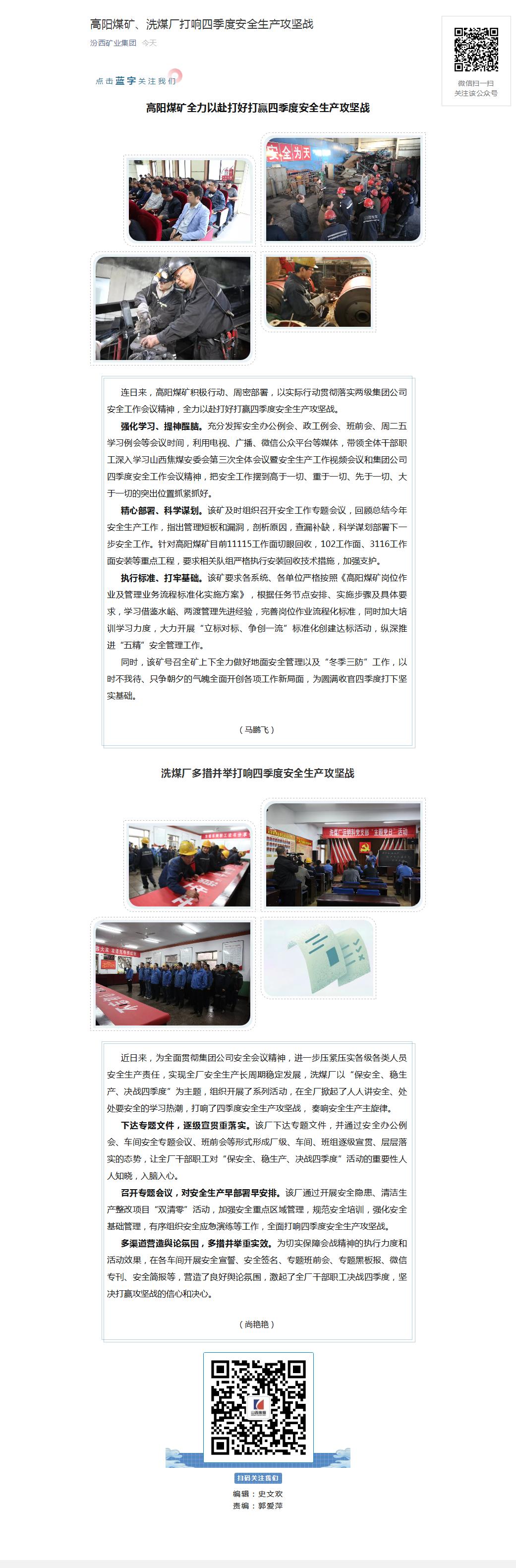 高阳煤矿、洗煤厂打响四季度安全生产攻坚战.png