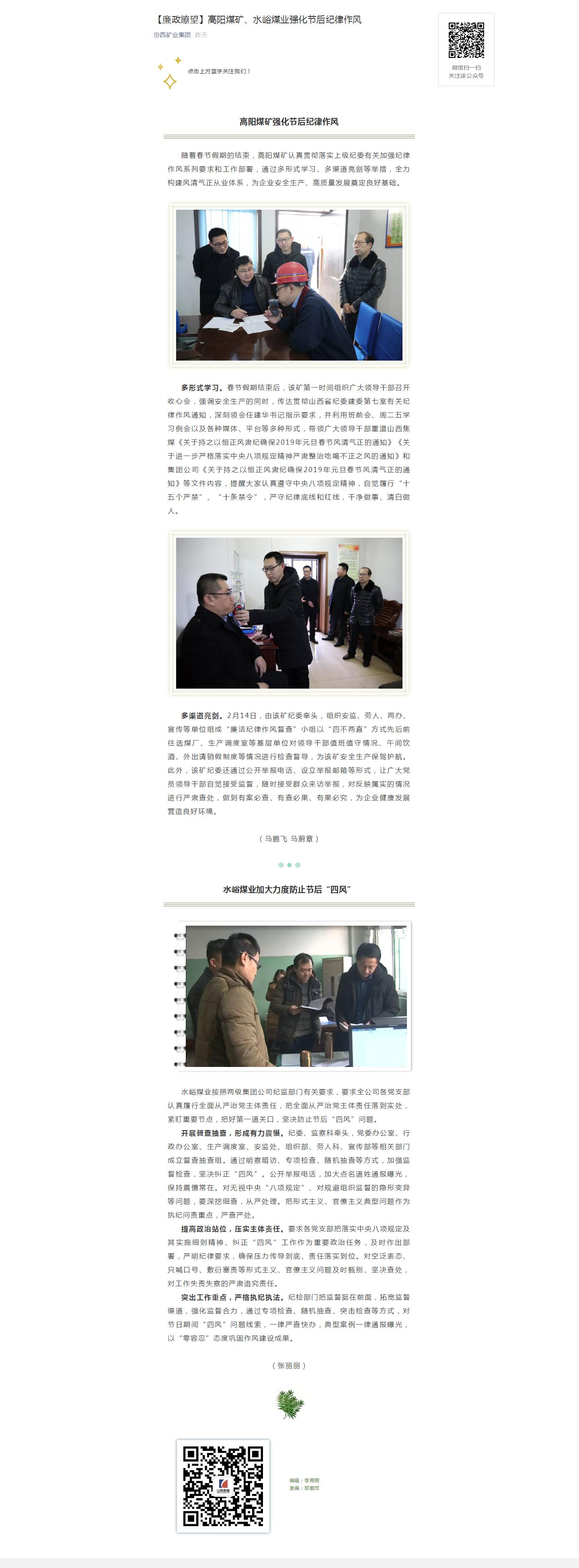 【廉政瞭望】高阳煤矿、水峪煤业强化节后纪律作风.png