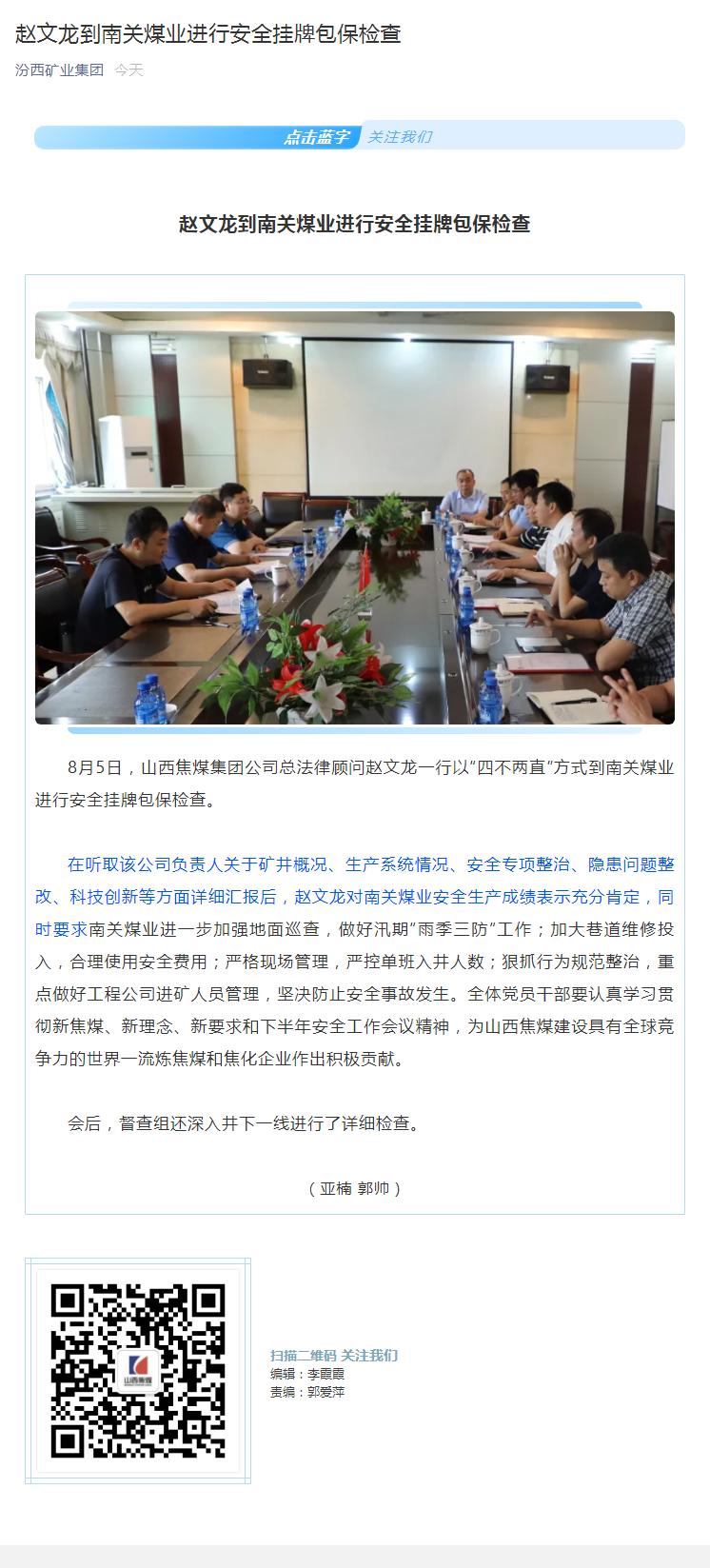 赵文龙到南关煤业进行安全挂牌包保检查_.png