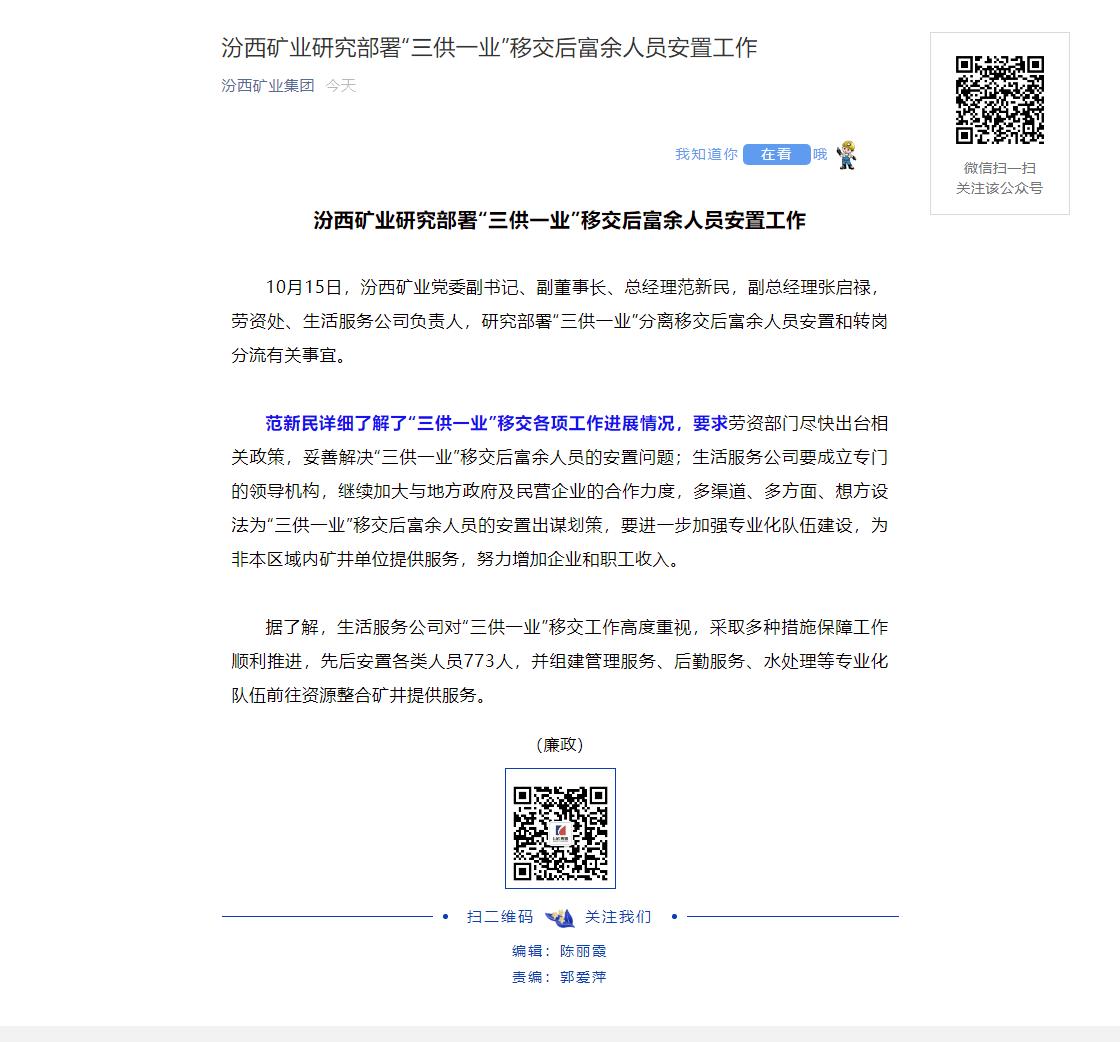 """汾西矿业研究部署""""三供一业""""移交后富余人员安置工作.png"""