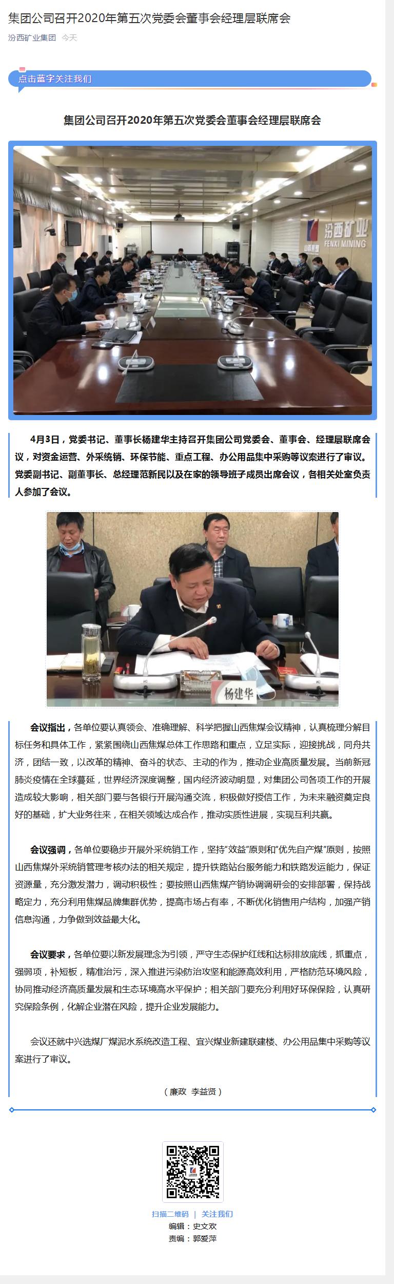 集团公司召开2020年第五次党委会董事会经理层联席会.png