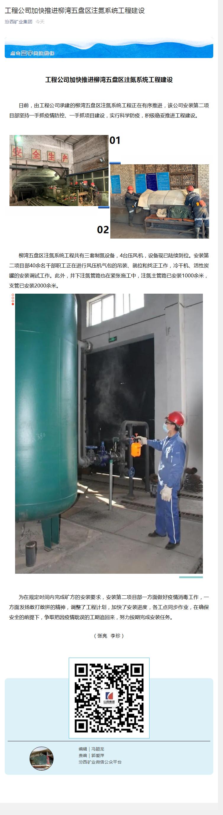 工程公司加快推进柳湾五盘区注氮系统工程建设_.png