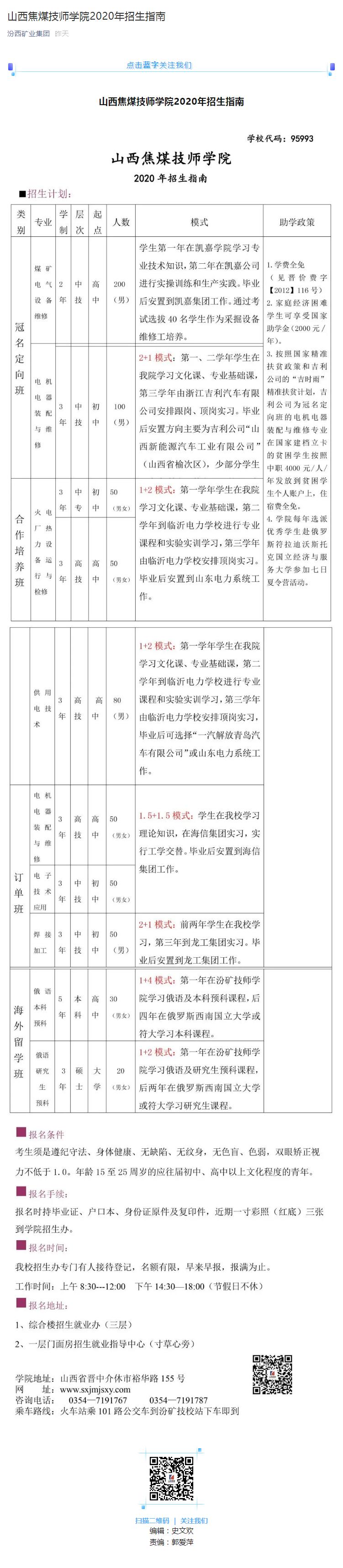 山西焦煤技师学院2020年招生指南.png