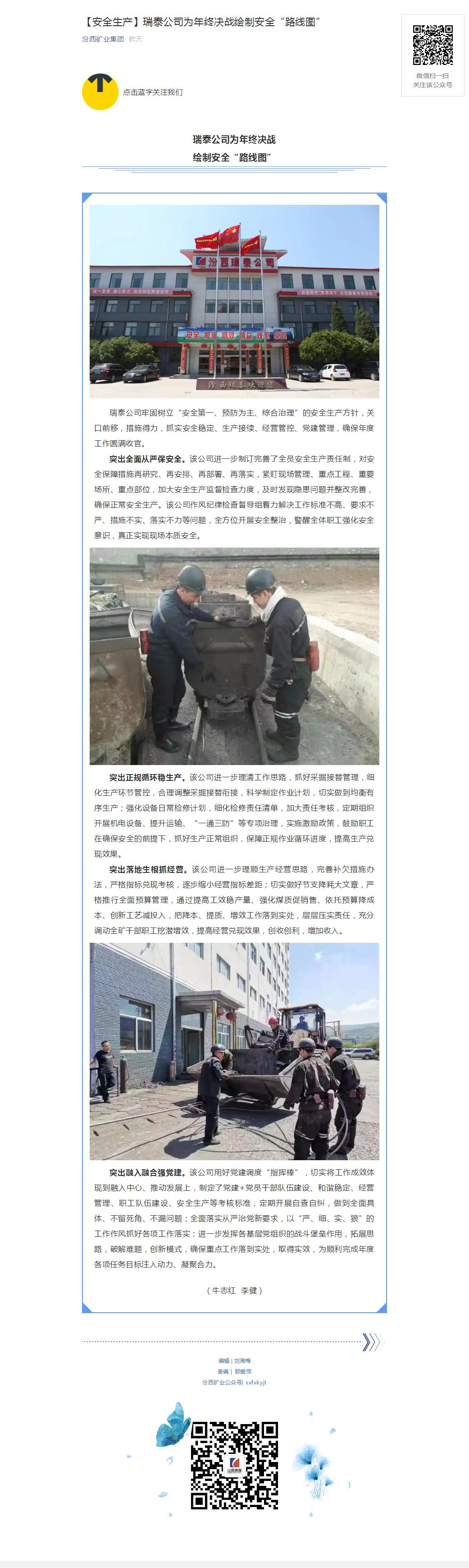 """【安全生产】瑞泰公司为年终决战绘制安全""""路线图"""".png"""