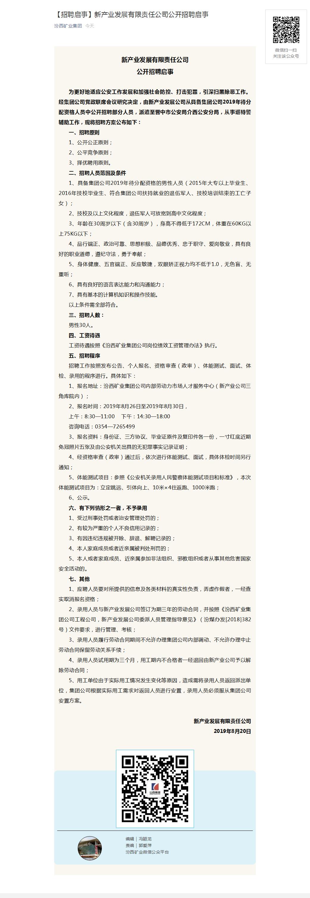 【招聘啓事】新産業發展有限責任公司公開招聘啓事.png