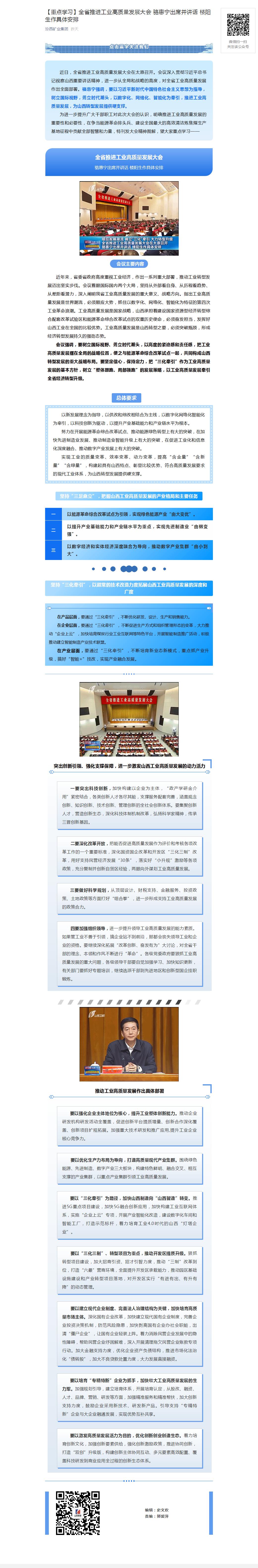 【重点学习】全省推进工业高质量发展大会 骆惠宁出席并讲话 楼阳生作具体安排.png