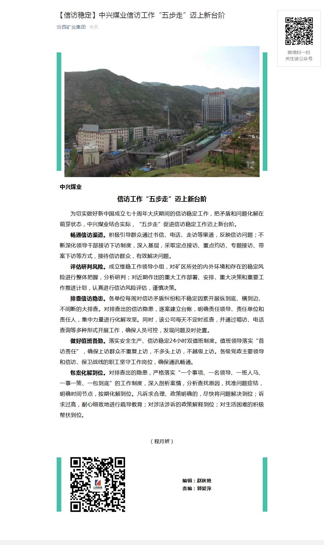 """【信訪穩定】中興煤業信訪工作""""五步走""""邁上新台階.png"""