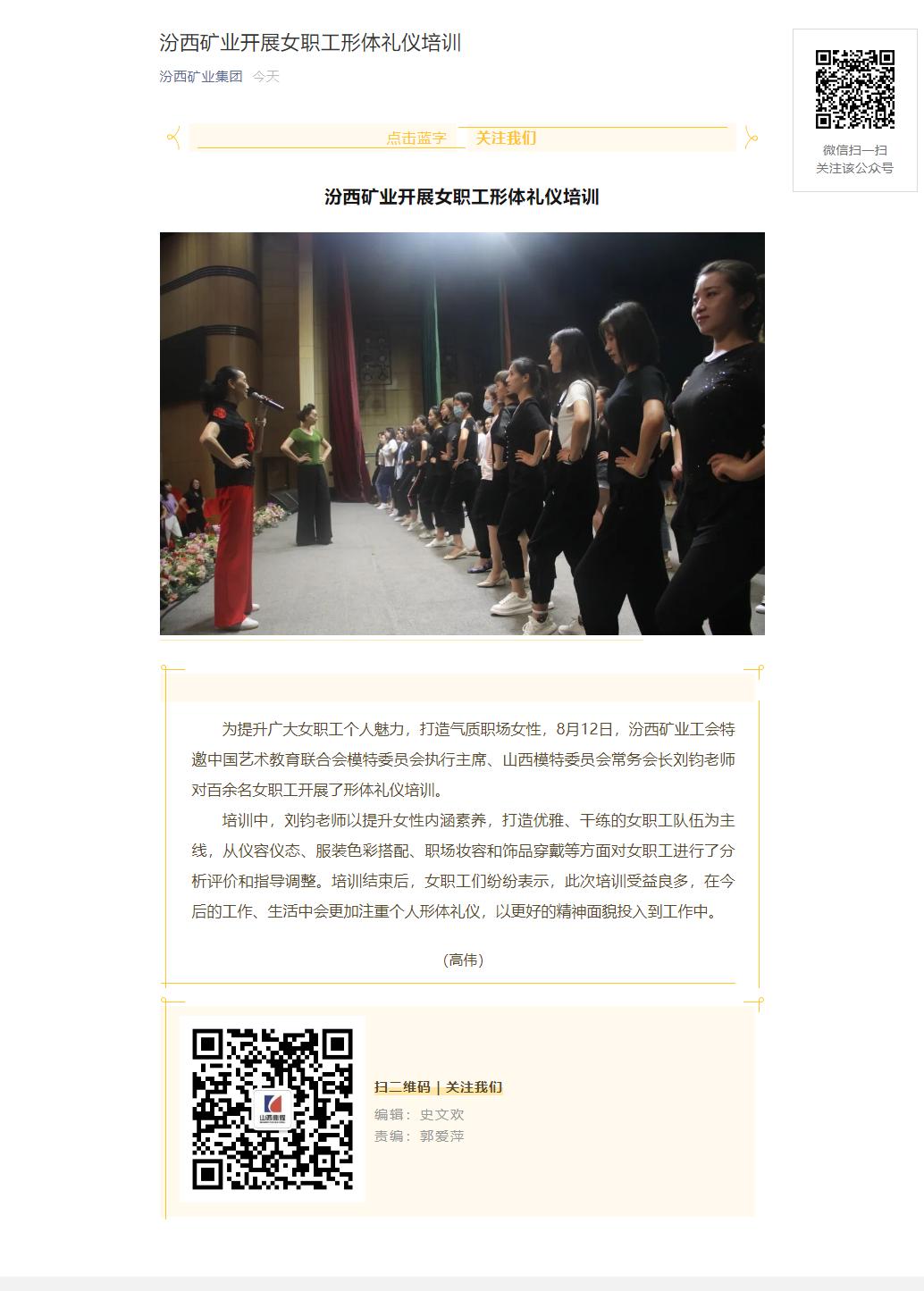 汾西矿业开展女职工形体礼仪培训.png