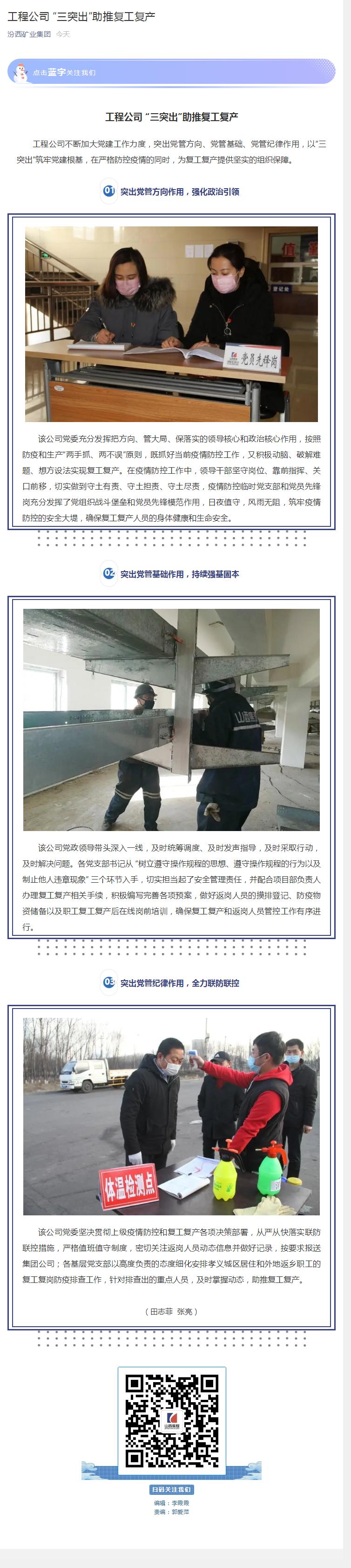"""工程公司 """"三突出""""助推复工复产.png"""