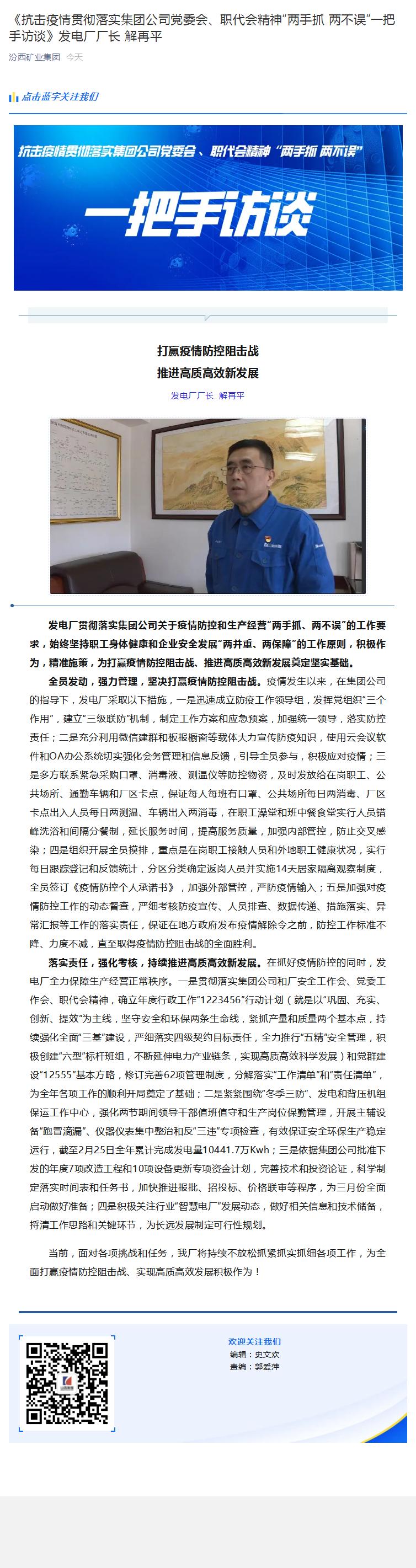 """《抗击疫情贯彻落实集团公司党委会、职代会精神""""两手抓 两不误""""一把手访谈》发电厂厂长 解再平.png"""