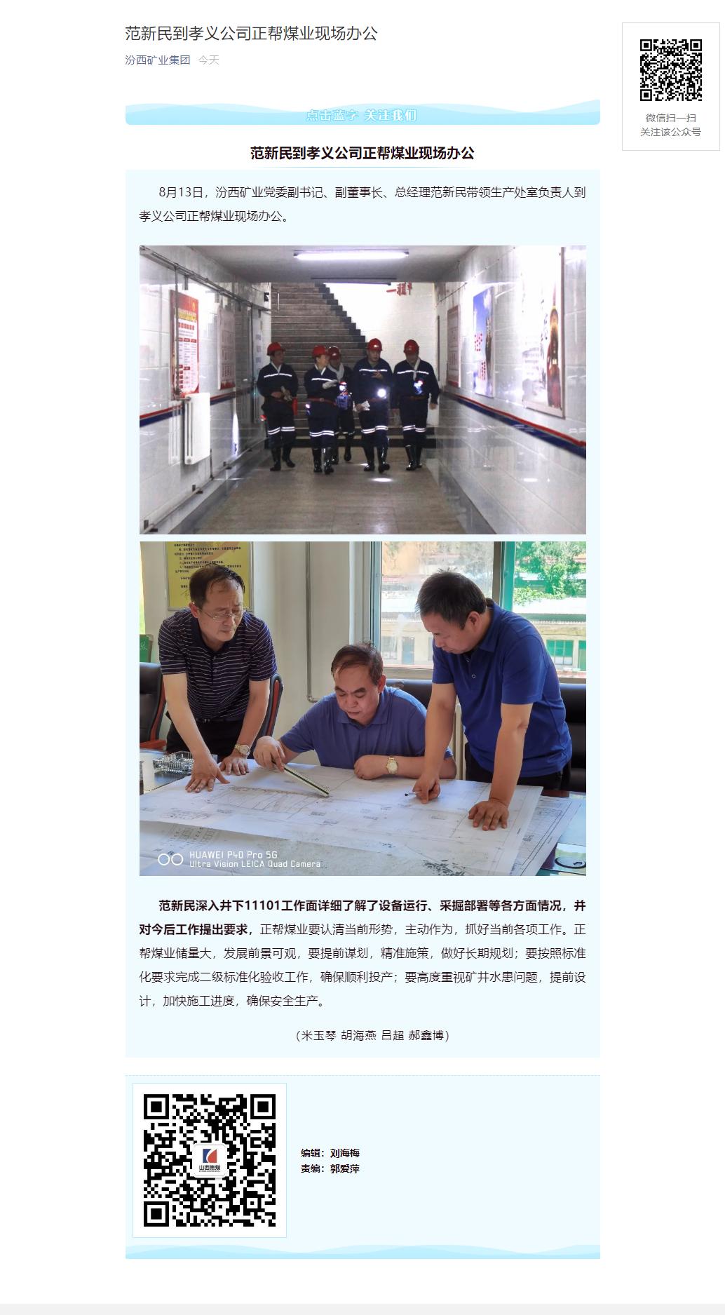 范新民到孝义公司正帮煤业现场办公.png