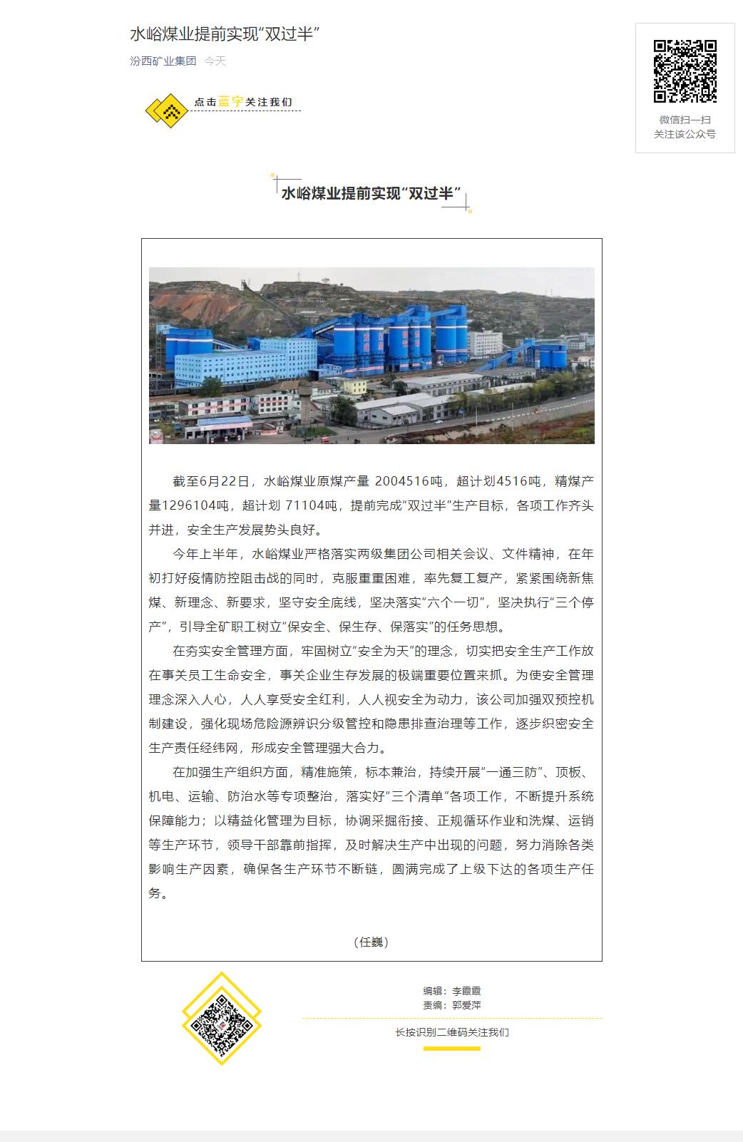 """水峪煤业提前实现""""双过半"""".png"""