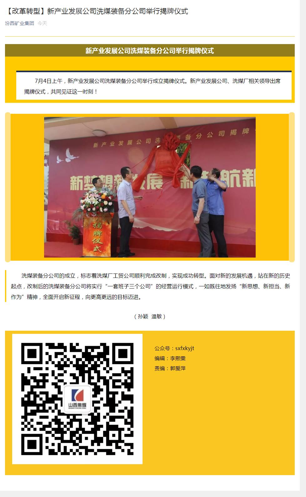 【改革轉型】新産業發展公司洗煤裝備分公司舉行揭牌儀式.png