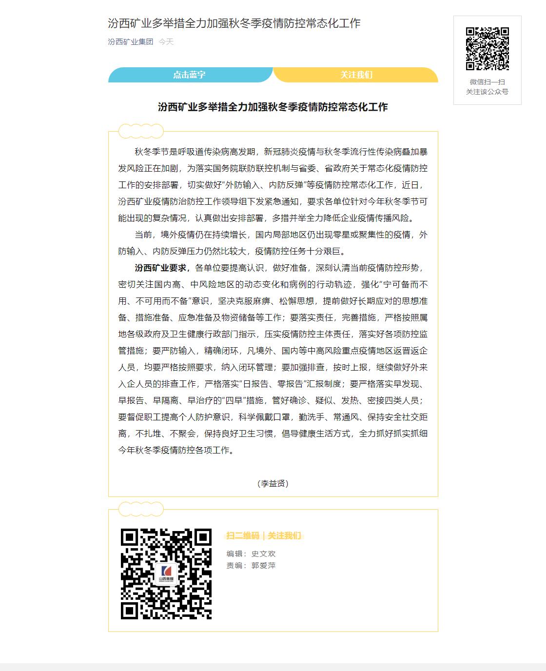 汾西矿业多举措全力加强秋冬季疫情防控常态化工作.png