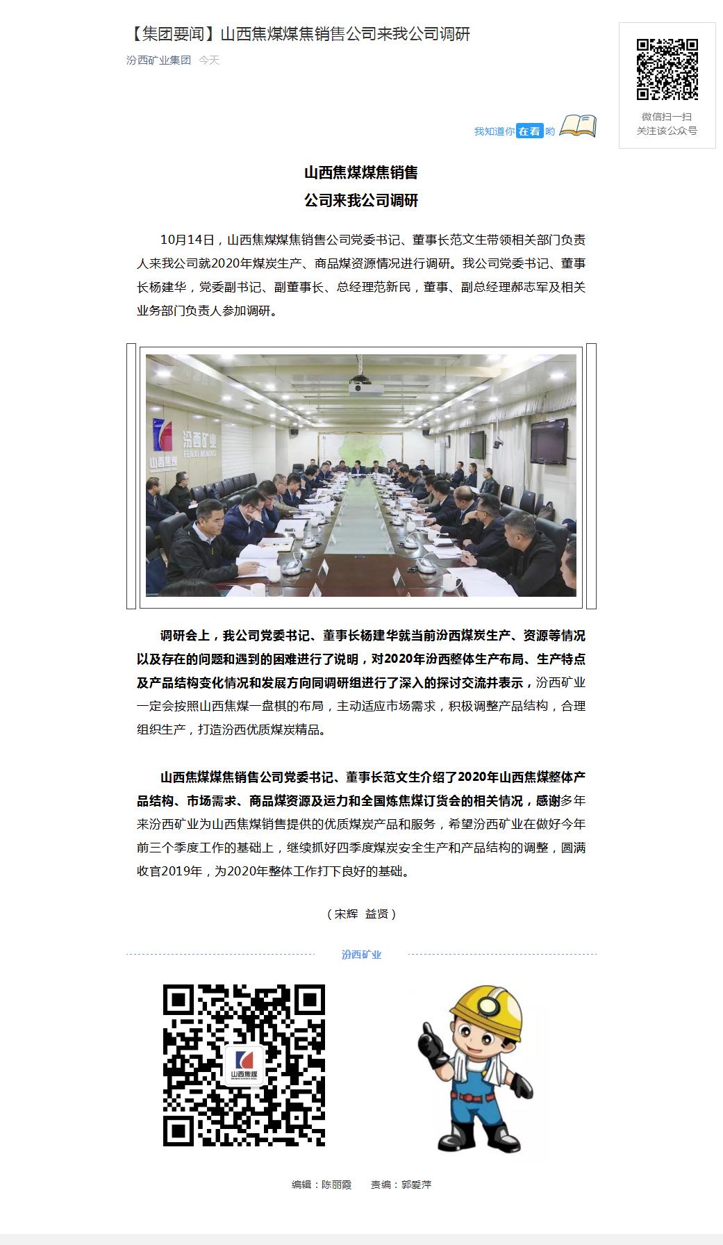 山西焦煤煤焦销售公司来我公司调研.png