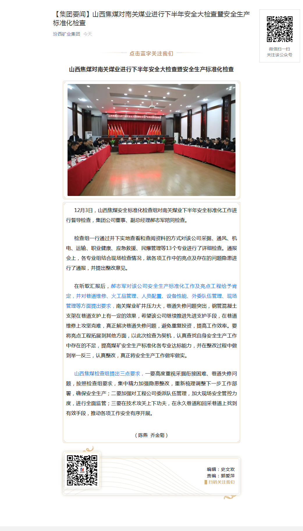 山西焦煤对南关煤业进行下半年安全大检查暨安全生产标准化检查.png