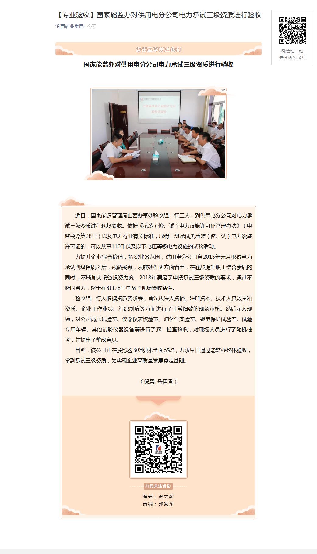 【專業驗收】國家能監辦對供用電分公司電力承試三級資質進行驗收.png