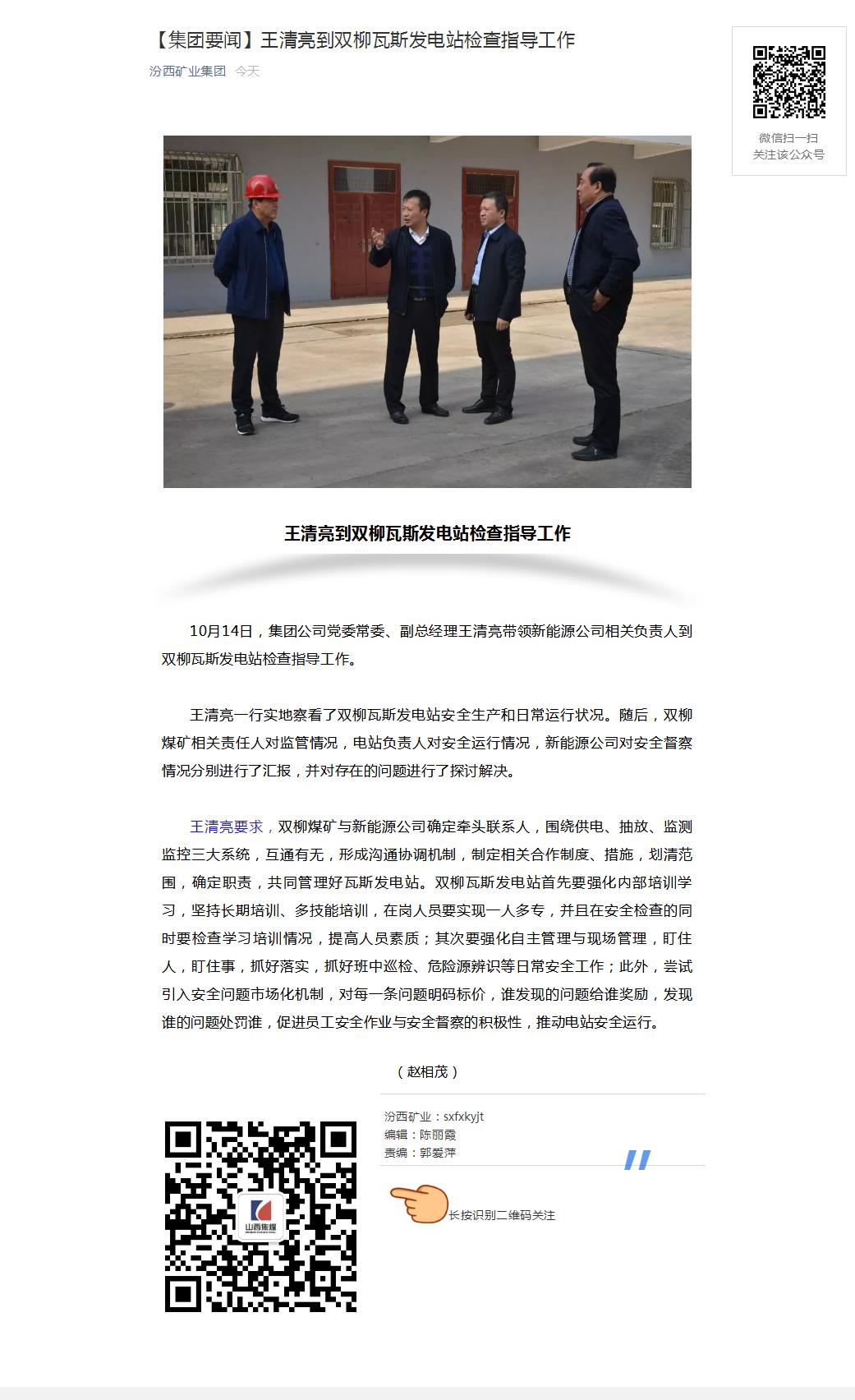 【集团要闻】王清亮到双柳瓦斯发电站检查指导工作.png