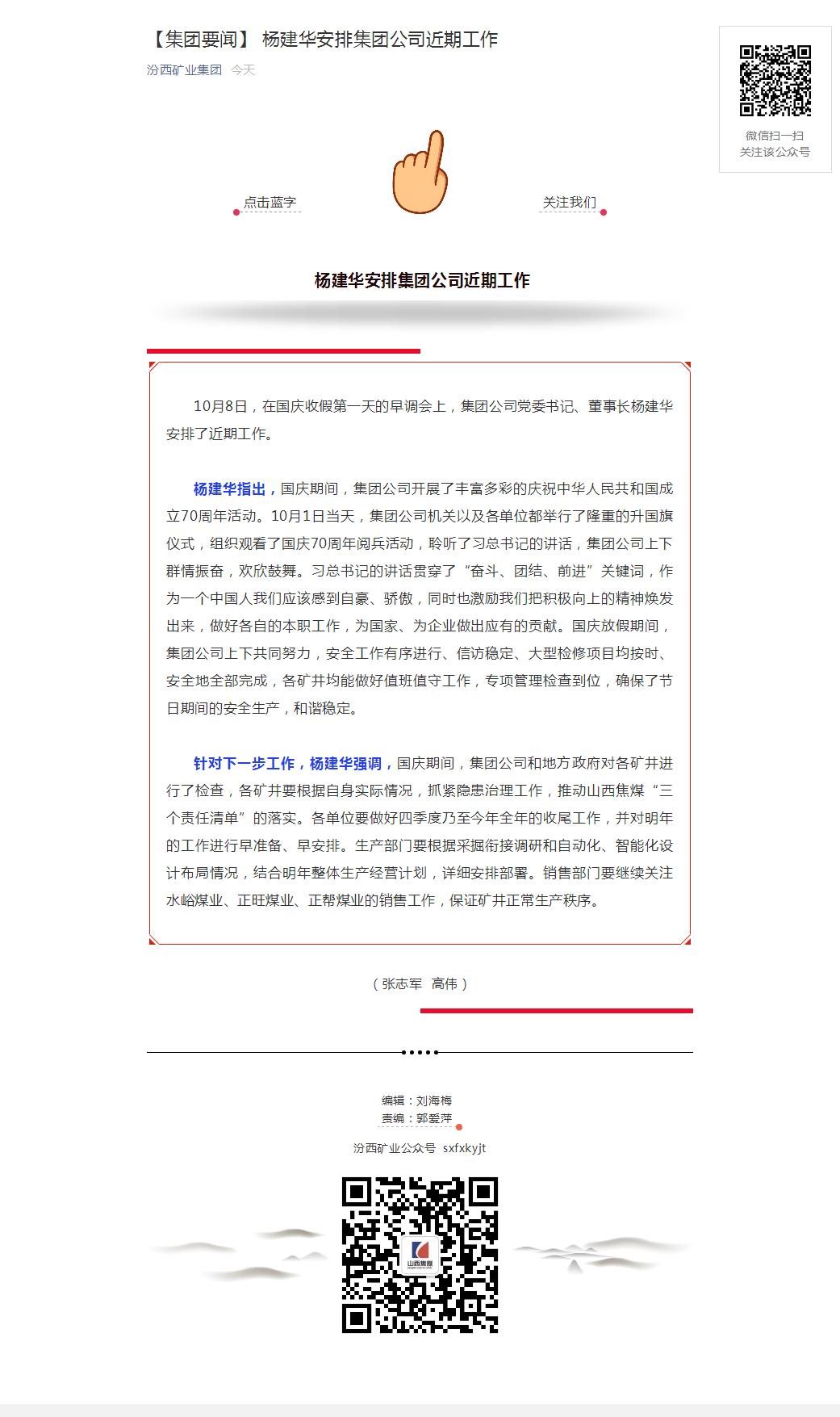 楊建華安排集團公司近期工作.png