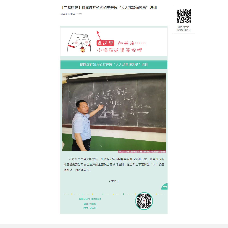 """【三基建設】柳灣煤礦如火如荼開展""""人人都是通風員""""培訓.png"""