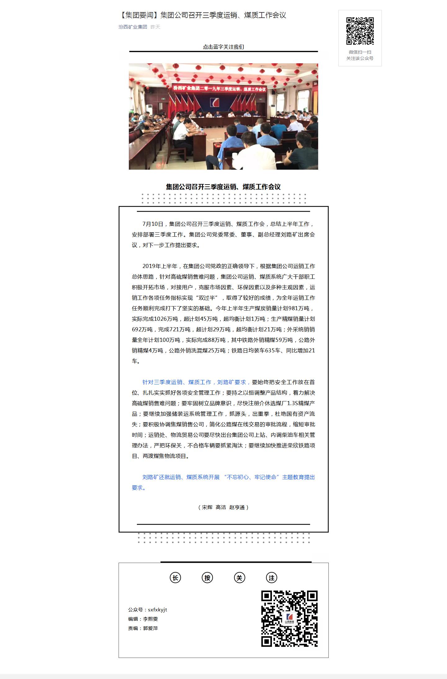 【集團要聞】集團公司召開三季度運銷、煤質工作會議.png