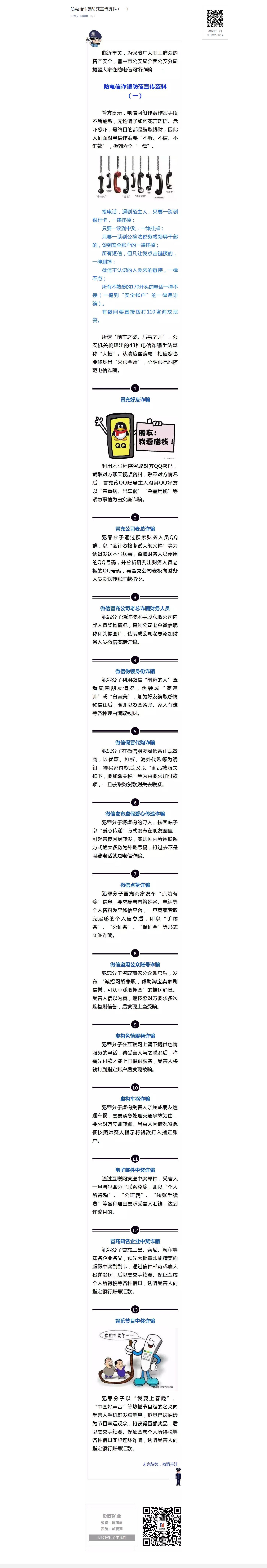 防电信诈骗防范宣传资料(一).png