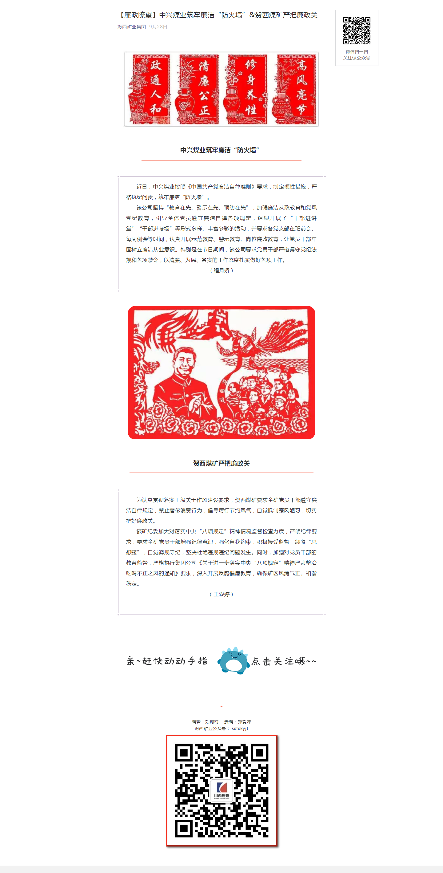 """【廉政瞭望】中兴煤业筑牢廉洁""""防火墙""""&贺西煤矿严把廉政关.png"""