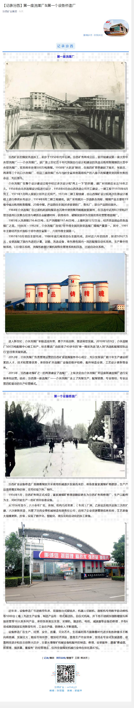 【记录龙虎斗游戏】第一座洗煤厂&第一个设备修造厂.png