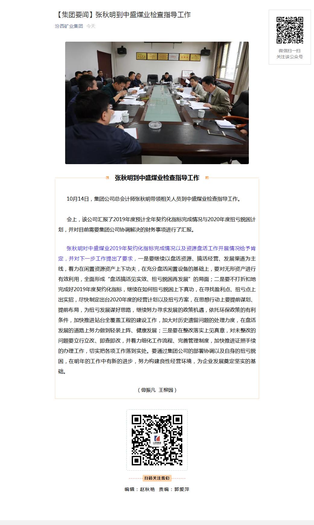 张秋明到中盛煤业检查指导工作.png