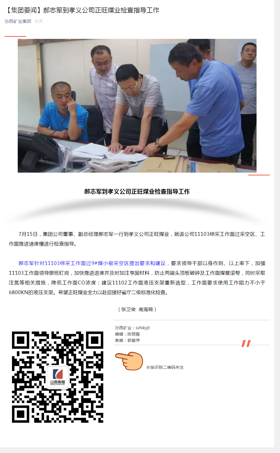 【集團要聞】郝志軍到孝義公司正旺煤業檢查指導工作.png