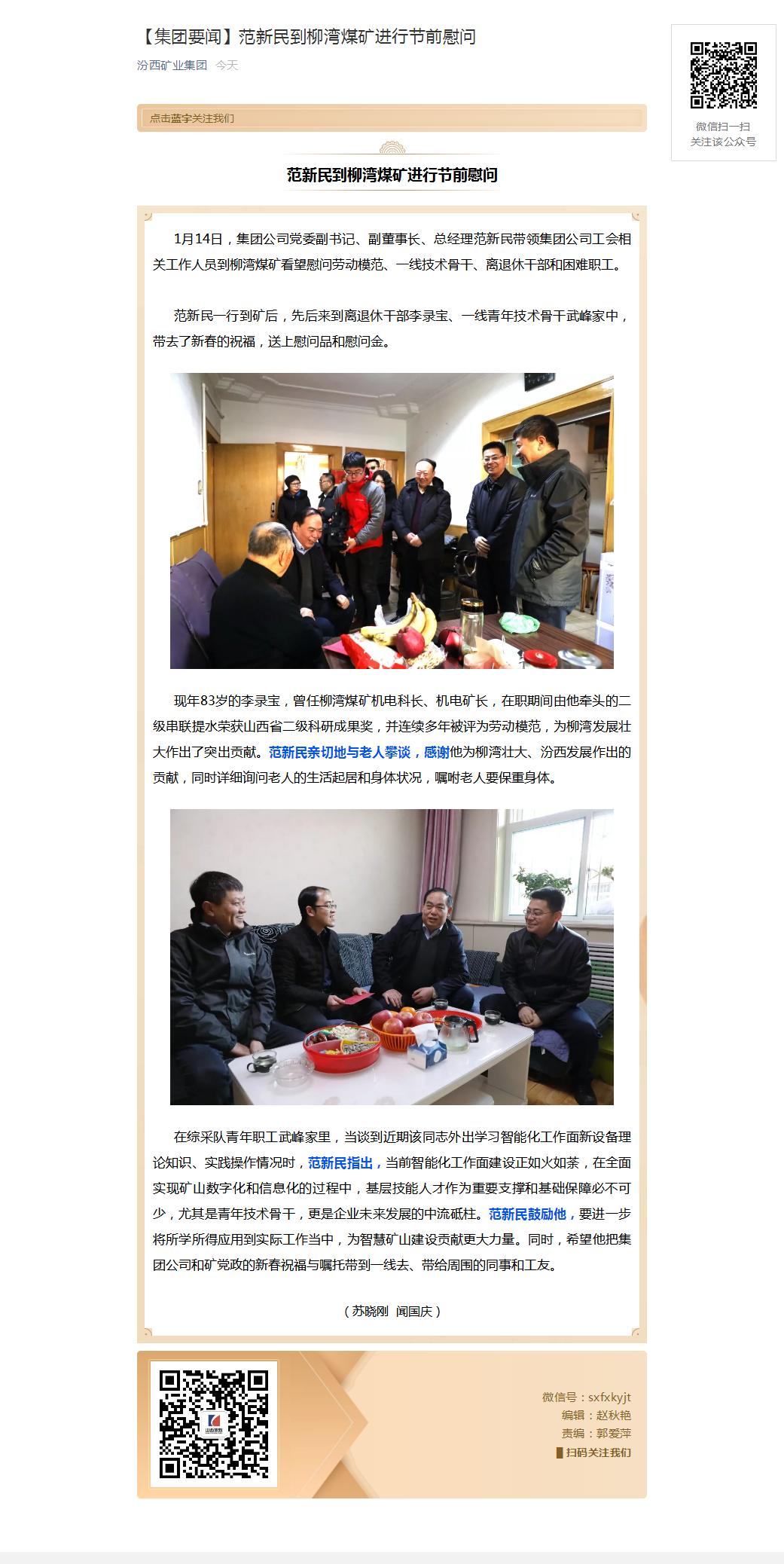 范新民到柳湾煤矿进行节前慰问.png