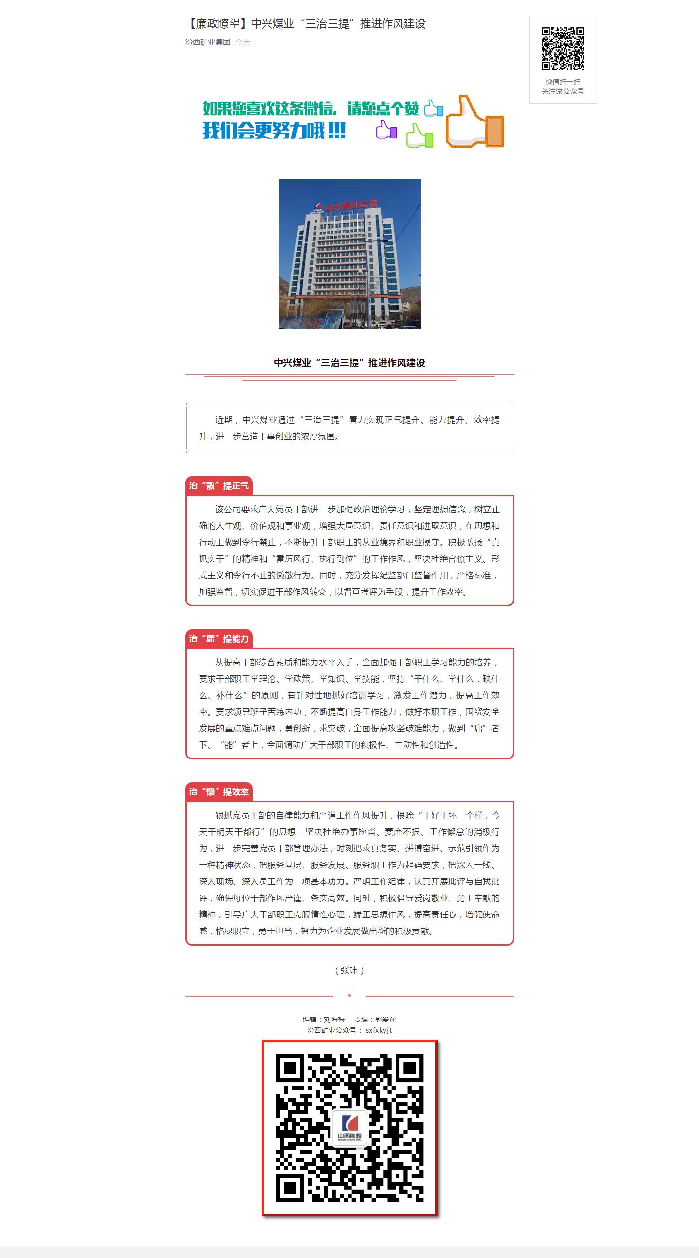 """【廉政瞭望】中兴煤业""""三治三提""""推进作风建设.png"""