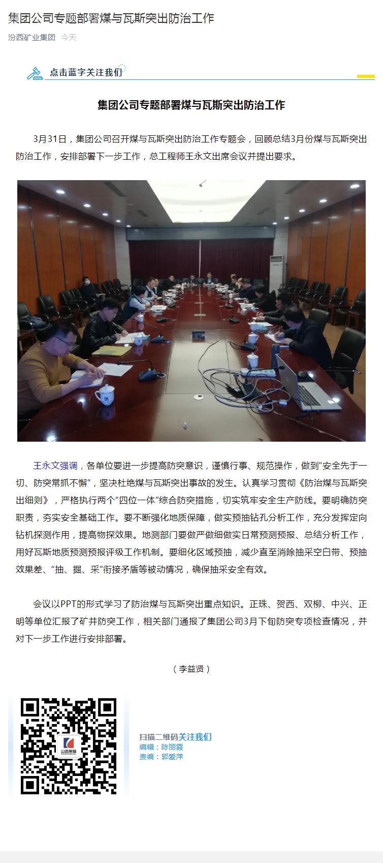 集团公司专题部署煤与瓦斯突出防治工作.png
