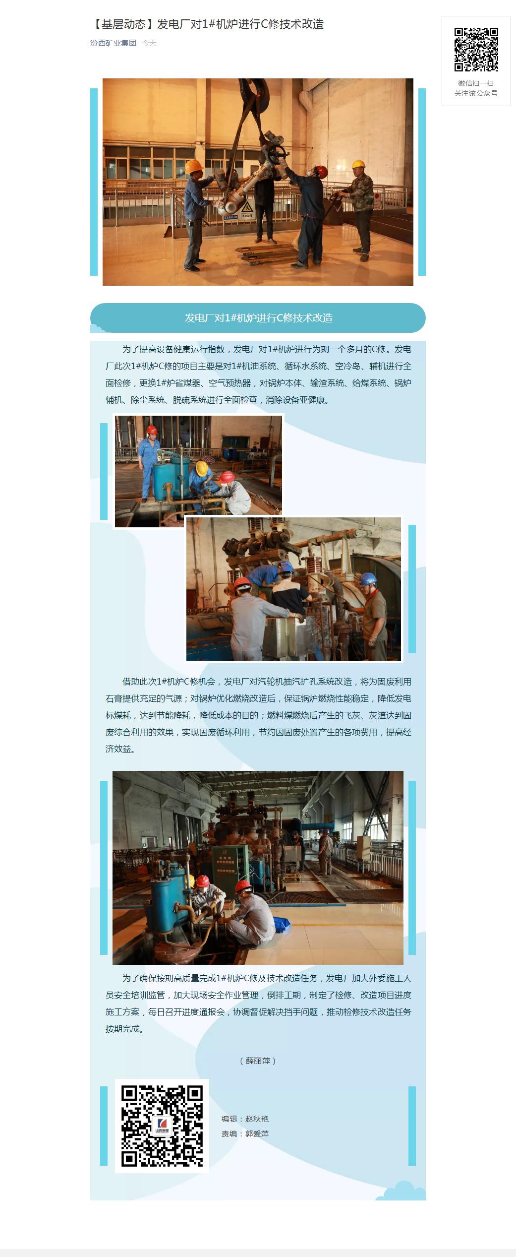 【基層動態】發電廠對1#機爐進行C修技術改造.png