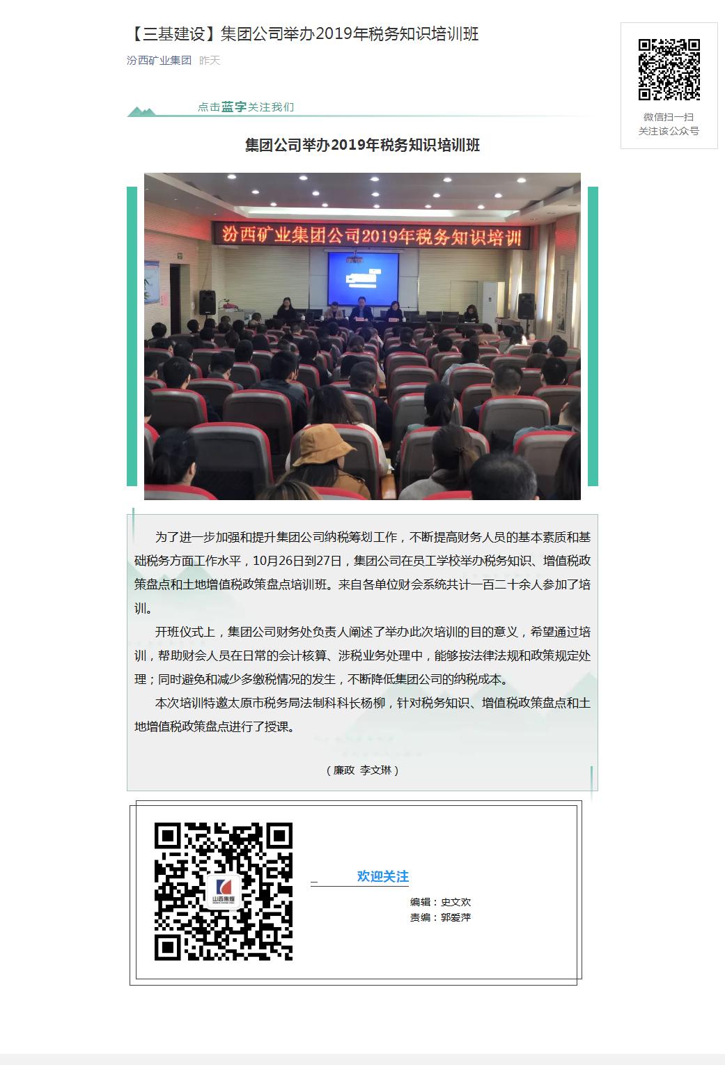 【三基建設】集團公司舉辦2019年稅務知識培訓班.png