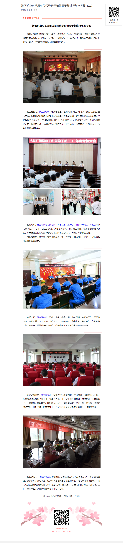 龙虎斗游戏矿业对基层单位领导班子和领导干部进行年度考核(二).png